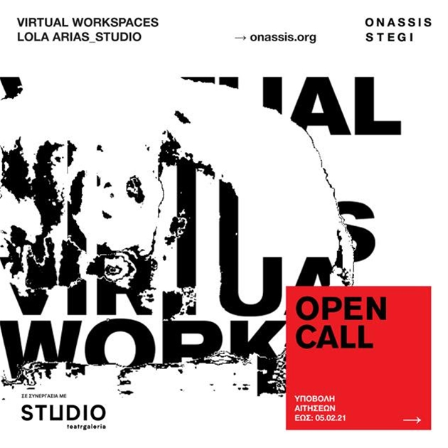 Open Call: Virtual Workspaces της Lola Arias My Documents